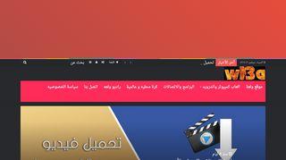 لقطة شاشة لموقع مدونه ولعه نت بتاريخ 21/09/2019 بواسطة دليل مواقع تبادل بالمجان