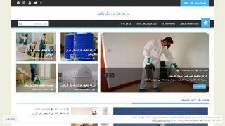 لقطة شاشة لموقع دريم هاوس للتنظيف بالرياض بتاريخ 21/09/2019 بواسطة دليل مواقع تبادل بالمجان