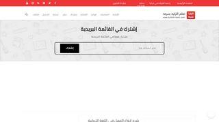 لقطة شاشة لموقع تعلم اللغة التركية بسرعة بتاريخ 21/09/2019 بواسطة دليل مواقع تبادل بالمجان