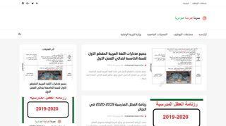 لقطة شاشة لموقع مدونة الدراسة الجزائرية بتاريخ 21/09/2019 بواسطة دليل مواقع تبادل بالمجان