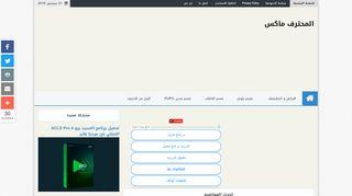 لقطة شاشة لموقع المحترف ماكس بتاريخ 21/09/2019 بواسطة دليل مواقع تبادل بالمجان