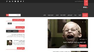 لقطة شاشة لموقع مقالة بتاريخ 21/09/2019 بواسطة دليل مواقع تبادل بالمجان