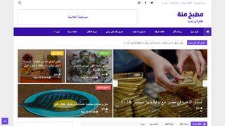 لقطة شاشة لموقع مطبخ منة - عالم كل جديد بتاريخ 22/09/2019 بواسطة دليل مواقع تبادل بالمجان