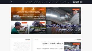 لقطة شاشة لموقع ادوات صحية الكويت بتاريخ 21/09/2019 بواسطة دليل مواقع تبادل بالمجان