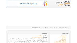"""لقطة شاشة لموقع دليل مواقع """"موقعي"""" بتاريخ 21/09/2019 بواسطة دليل مواقع تبادل بالمجان"""