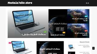 لقطة شاشة لموقع Mostala7 site store بتاريخ 21/09/2019 بواسطة دليل مواقع تبادل بالمجان