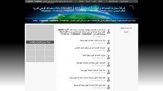 لقطة شاشة لموقع افضل شركة مصاعد اصنصيرات في اليمن 739669659 مصاعد اصنصيرات بتاريخ 21/09/2019 بواسطة دليل مواقع تبادل بالمجان