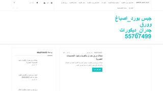 لقطة شاشة لموقع صباغ الكويت بتاريخ 21/09/2019 بواسطة دليل مواقع تبادل بالمجان