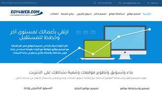 لقطة شاشة لموقع شركة تصميم مواقع - استضافة مواقع - تصميم متجر إلكتروني بتاريخ 21/09/2019 بواسطة دليل مواقع تبادل بالمجان