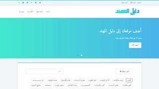 لقطة شاشة لموقع دليل المهند بتاريخ 23/09/2019 بواسطة دليل مواقع تبادل بالمجان