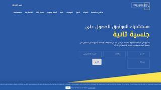 لقطة شاشة لموقع باسبرو لخدمات الهجرة والجنسية الثانية PassPro بتاريخ 21/09/2019 بواسطة دليل مواقع تبادل بالمجان
