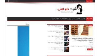 لقطة شاشة لموقع شبكة دلع العرب بتاريخ 21/09/2019 بواسطة دليل مواقع تبادل بالمجان