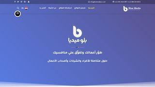 لقطة شاشة لموقع شركة بلو ميديا BlueMedia بتاريخ 21/09/2019 بواسطة دليل مواقع تبادل بالمجان