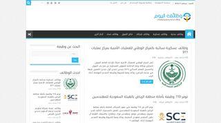 لقطة شاشة لموقع وظائف اليوم بتاريخ 21/09/2019 بواسطة دليل مواقع تبادل بالمجان
