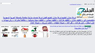 لقطة شاشة لموقع شركة منازل الخليج | للخدمات المنزلية المتكاملة بتاريخ 21/09/2019 بواسطة دليل مواقع تبادل بالمجان