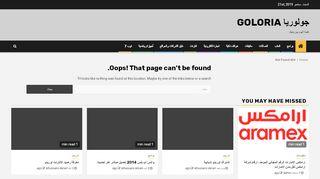 لقطة شاشة لموقع دليل الشركات جولوريا بتاريخ 21/09/2019 بواسطة دليل مواقع تبادل بالمجان