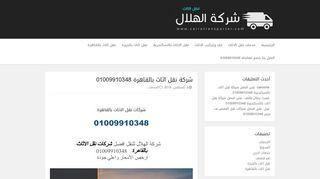 لقطة شاشة لموقع شركات نقل الاثاث بمدينة نصر بتاريخ 21/09/2019 بواسطة دليل مواقع تبادل بالمجان