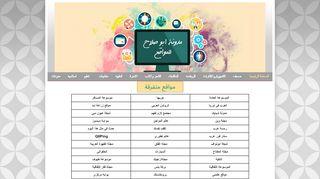 لقطة شاشة لموقع مدونة ابوصلاح للمواقع بتاريخ 21/09/2019 بواسطة دليل مواقع تبادل بالمجان