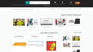 لقطة شاشة لموقع couponcodesup بتاريخ 22/09/2019 بواسطة دليل مواقع تبادل بالمجان