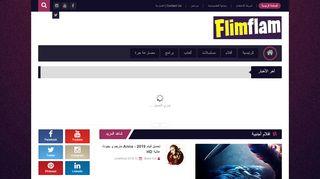 لقطة شاشة لموقع flimaflam بتاريخ 22/09/2019 بواسطة دليل مواقع تبادل بالمجان