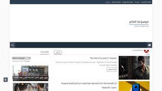 لقطة شاشة لموقع العاب وتكنولوجيا بتاريخ 24/09/2019 بواسطة دليل مواقع تبادل بالمجان
