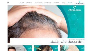 لقطة شاشة لموقع اثيكانا كلينك : مركز زراعة شعر وعمليات تجميل في تركيا - اسطنبول بتاريخ 21/09/2019 بواسطة دليل مواقع تبادل بالمجان