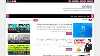 لقطة شاشة لموقع محترف الويب بتاريخ 21/09/2019 بواسطة دليل مواقع تبادل بالمجان