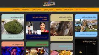 لقطة شاشة لموقع مجلة فلسطينيات FIVE بتاريخ 23/09/2019 بواسطة دليل مواقع تبادل بالمجان