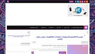 لقطة شاشة لموقع العصري للبرامج والتطبيقات بتاريخ 21/09/2019 بواسطة دليل مواقع تبادل بالمجان