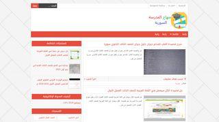 لقطة شاشة لموقع منهاج المدرسة السورية بتاريخ 22/09/2019 بواسطة دليل مواقع تبادل بالمجان