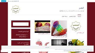 لقطة شاشة لموقع المفسر بتاريخ 23/09/2019 بواسطة دليل مواقع تبادل بالمجان