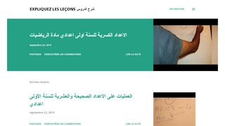 لقطة شاشة لموقع EXPLIQUEZ LES LEÇONS شرح الدروس بتاريخ 23/09/2019 بواسطة دليل مواقع تبادل بالمجان