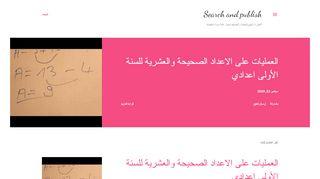 لقطة شاشة لموقع Search and publish البحث والنشر بتاريخ 23/09/2019 بواسطة دليل مواقع تبادل بالمجان