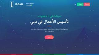لقطة شاشة لموقع تأسيس شركة في دبي | اتقان بتاريخ 25/09/2019 بواسطة دليل مواقع تبادل بالمجان