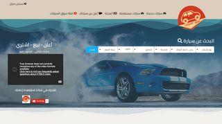 لقطة شاشة لموقع سوق السيارات بتاريخ 29/09/2019 بواسطة دليل مواقع تبادل بالمجان