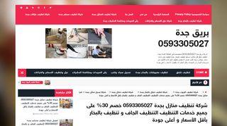 لقطة شاشة لموقع شركة بريق جدة بتاريخ 03/10/2019 بواسطة دليل مواقع تبادل بالمجان