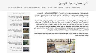 لقطة شاشة لموقع شركة نقل عفش من جدة الى الاردن - عباد الحمن بتاريخ 06/10/2019 بواسطة دليل مواقع تبادل بالمجان