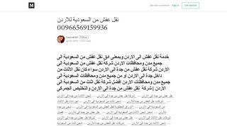 لقطة شاشة لموقع شركة نقل عفش من جدة الى الاردن بتاريخ 06/10/2019 بواسطة دليل مواقع تبادل بالمجان