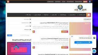لقطة شاشة لموقع اشبال الانترنت بتاريخ 10/10/2019 بواسطة دليل مواقع تبادل بالمجان