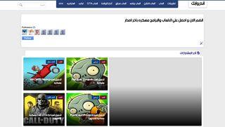 لقطة شاشة لموقع اندروابك بتاريخ 09/10/2019 بواسطة دليل مواقع تبادل بالمجان