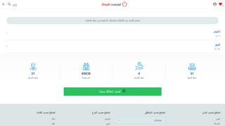 لقطة شاشة لموقع لويست هوم | اعلانات الإمارات العقارية بتاريخ 09/10/2019 بواسطة دليل مواقع تبادل بالمجان