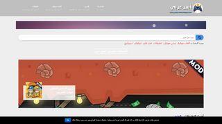 لقطة شاشة لموقع أبس عربي | تحميل تطبيقات والعاب بتاريخ 13/10/2019 بواسطة دليل مواقع تبادل بالمجان