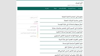 لقطة شاشة لموقع الباحث بتاريخ 13/10/2019 بواسطة دليل مواقع تبادل بالمجان