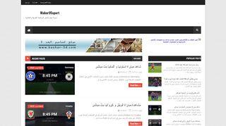 لقطة شاشة لموقع Maher95sport بتاريخ 13/10/2019 بواسطة دليل مواقع تبادل بالمجان