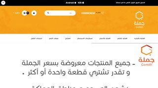 لقطة شاشة لموقع موقع جملة بتاريخ 15/10/2019 بواسطة دليل مواقع تبادل بالمجان
