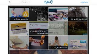 لقطة شاشة لموقع موقع فكرة بتاريخ 20/10/2019 بواسطة دليل مواقع تبادل بالمجان