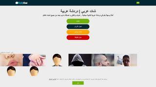 لقطة شاشة لموقع شات عربي | دردشة عربية | غرف تعارف عربية بتاريخ 20/10/2019 بواسطة دليل مواقع تبادل بالمجان