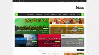 لقطة شاشة لموقع المجلات العلمية المحكمة بتاريخ 22/10/2019 بواسطة دليل مواقع تبادل بالمجان