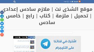 لقطة شاشة لموقع موقع الشذى نت بتاريخ 27/10/2019 بواسطة دليل مواقع تبادل بالمجان