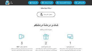 لقطة شاشة لموقع دردشتكم - شات عربي بتاريخ 31/10/2019 بواسطة دليل مواقع تبادل بالمجان